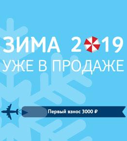 Раннее бронирование Зима 2019/20