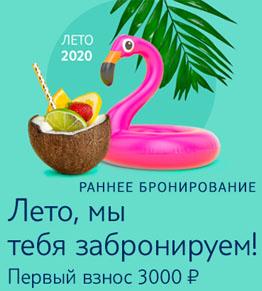 Раннее бронирование Лето 2020
